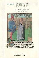 中世英語版 薔薇物語