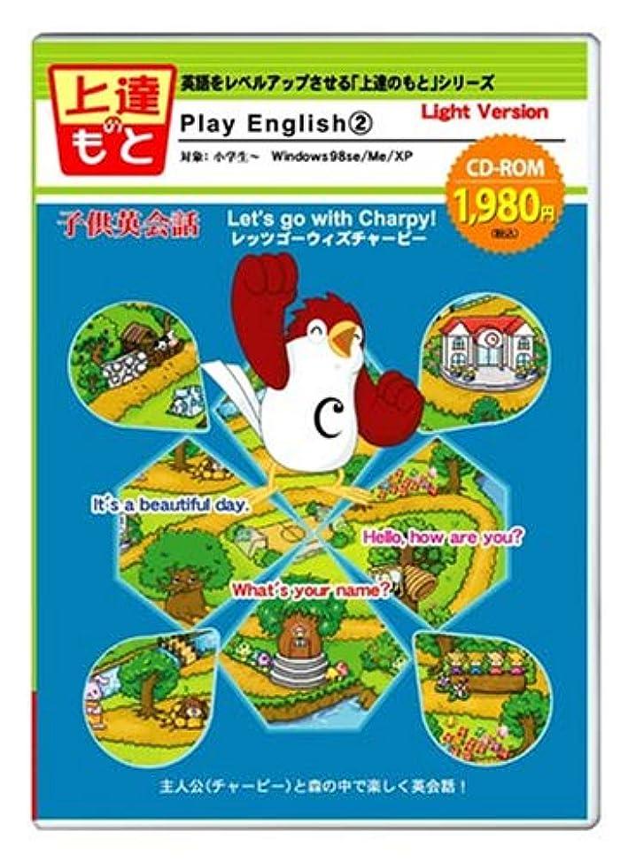 とティームシットコムストレスPlay English 2 レッツゴーウィズチャーピー