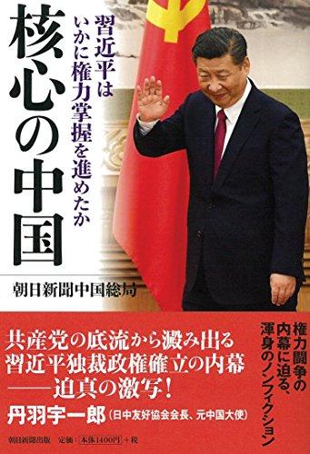核心の中国 習近平はいかに権力掌握を進めたか