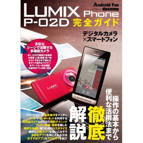 LUMIX Phone P-02D 完全ガイド (マイナビムック) (Android Fan)