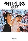 今日を生きる (中公文庫)