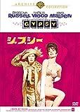 ジプシー [DVD]