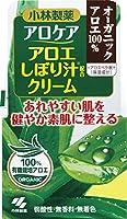 アロケア アロエしぼり汁配合クリーム オーガニックアロエ100% 50g