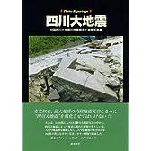 フォトルポルタージュ 四川大地震