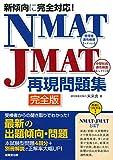 新傾向に完全対応!NMAT・JMAT再現問題集 画像