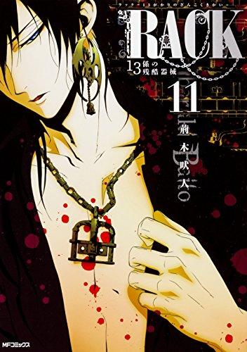 RACK‐13係の残酷器械‐ 11 (MFコミックス ジーンシリーズ)
