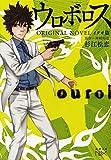 ウロボロス ORIGINAL NOVEL―イクオ篇―(新潮文庫)