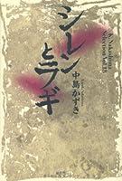 シレンとラギ―K.Nakashima Selection〈Vol.18〉 (K.Nakashima Selection Vol. 18)