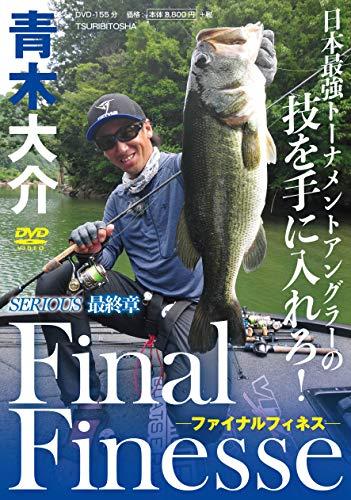 Final Finesse-ファイナルフィネス- (SERIOUS 最終章)