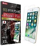 【超薄 0.13mm】 iPhone7 Plus ガラスフィルム 保護フィルム 直角90度に曲げても割れない 耐久力 硬度9H ガラスザムライ[割れたら交換 365日保証]