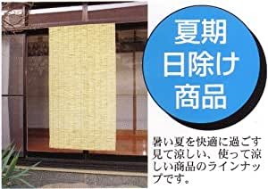 天津簾(すだれ) 本間 96cm×180cm
