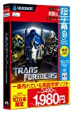 超字幕/トランスフォーマー (キャンペーン版)