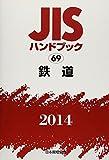 JISハンドブック〈2014 69〉鉄道