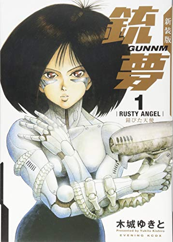 新装版銃夢(1)錆びた天使 (KCデラックス)