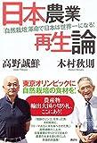 日本農業再生論 「自然栽培」革命で日本は世界一になる! 画像