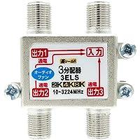 オーディオファン アンテナ 分配器 3224MHz 8K 4K 対応 ノイズ抑制 全端子電流通過型 AFSPL (3分配)