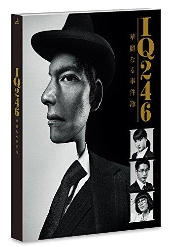 IQ246~華麗なる事件簿~ Blu-ray BOX[Blu-ray/ブルーレイ]
