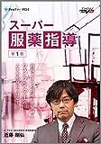 スーパー服薬指導(第1巻)/ケアネットDVD