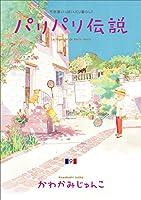 パリパリ伝説 9 (フィールコミックス)