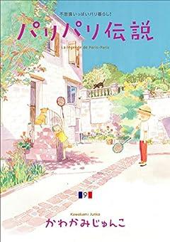 パリパリ伝説の最新刊