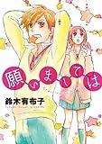 コミックス / 鈴木 有布子 のシリーズ情報を見る