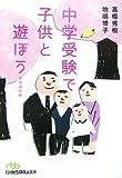 中学受験で子供と遊ぼう (日経ビジネス人文庫)