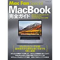 Mac Fan Special MacBook完全ガイド MacBook・MacBook Air・MacBook Pro/macOS High Sierra対応 (マイナビムック Mac Fan Special)