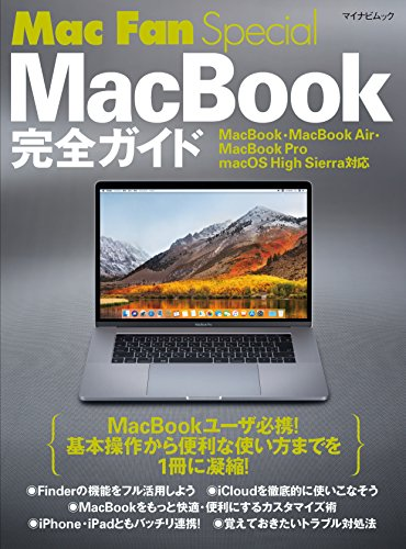 Mac Fan Special MacBook完全ガイド MacBook・MacBook Air・MacBook Pro/macOS High Sierra対応 (マイナビムック Mac Fan Special)