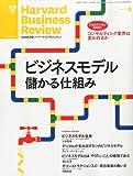 Harvard Business Review (ハーバード・ビジネス・レビュー) 2014年 04月号 [雑誌]