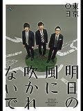 第18回東京03単独公演「明日の風に吹かれないで」