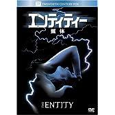 エンティティー/霊体 (ベストヒット・セレクション) [DVD]