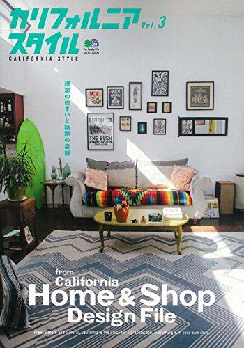 カリフォルニアスタイル Vol.3 (エイムック 3104)