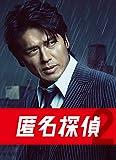 匿名探偵2 DVD BOX[DVD]