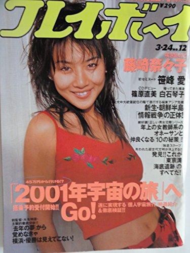 週刊プレイボーイ1998年3月24日号 NO12