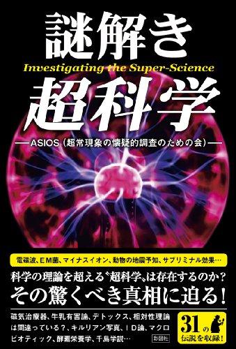 謎解き超科学の詳細を見る