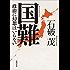 国難―政治に幻想はいらない―(新潮文庫)