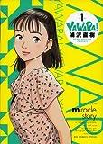 YAWARA! 完全版 1 (ビッグコミックススペシャル)