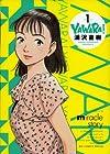 YAWARA!完全版 全20巻 (浦沢直樹)