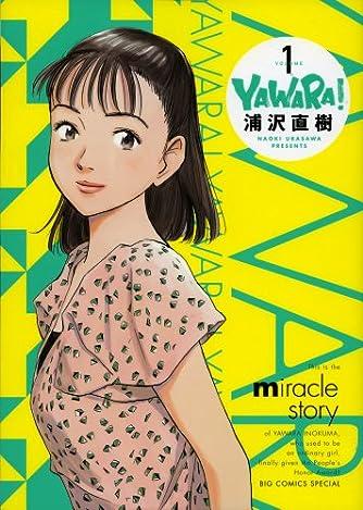 YAWARA! 完全版 (1) (ビッグコミックススペシャル)