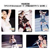 新品 nanacoカード 全5種セット Namie Amuro Final Tour 2018 ?Finally? セブンネット 限定特典 予約 安室奈美恵