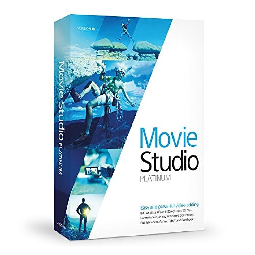しなければならない不要挑む【並行輸入品】Sony Movie Studio 13 Platinum