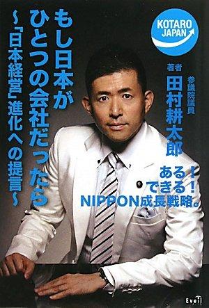 もし日本がひとつの会社だったら~「日本経営」進化への提言~の詳細を見る