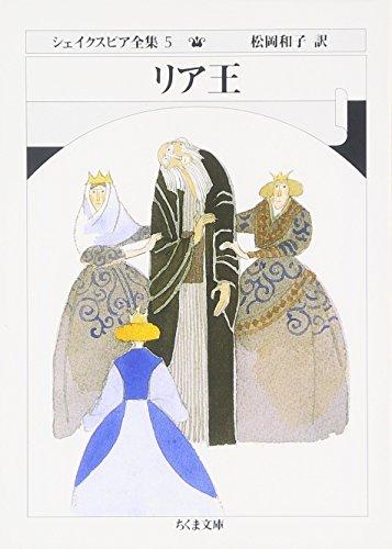 シェイクスピア全集 (5) リア王 (ちくま文庫)