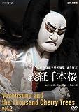 人形浄瑠璃文楽名演集 義経千本桜 Vol.2[DVD]