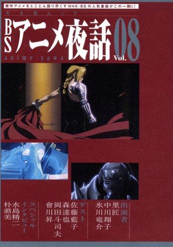 BSアニメ夜話 Vol.8 鋼の錬金術師 (キネ旬ムック)の詳細を見る