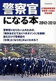 警察官になる本 2012-2013―47都道府県警察警察官への道を完全収録 (イカロス・ムック)