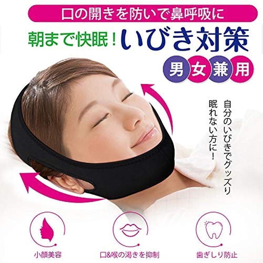 僕の岩不一致Kodi いびき防止グッズ いびき 軽減 解消 改善 予防 対策 歯ぎしり 防止 バンド 小顔 効果 ベルト 顎 固定 快眠 サポーター 鼻呼吸 マスク 熟睡 肌に優しい 男女兼用 調整可能