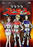 隠密戦隊スリーピース-Three Peace-(1)[DVD]