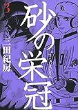 砂の栄冠(3) (ヤングマガジンコミックス)
