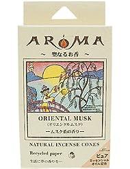 アロマ香 オリエンタルムスク 16粒(コーンタイプインセンス 1粒の燃焼時間約20分 ムスクの香り)